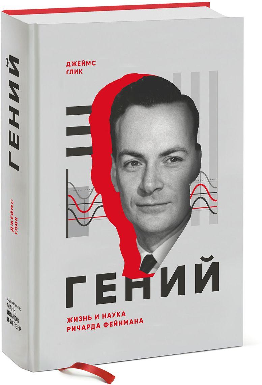 Джеймс Глик Гений. Жизнь и наука Ричарда Фейнмана