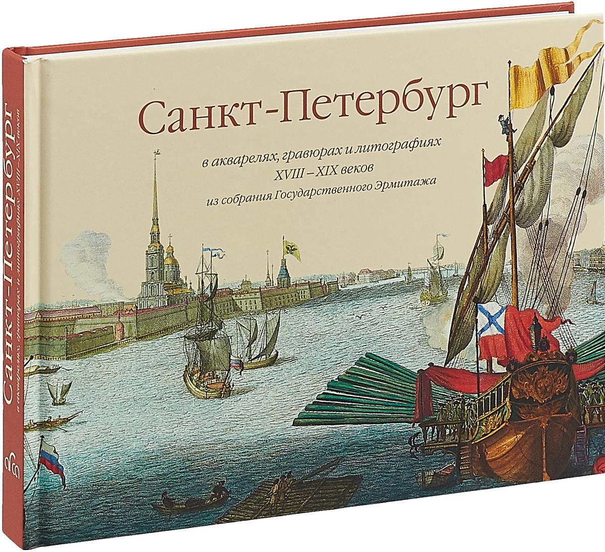 Санкт-Петербург в акварелях, гравюрах и литографиях