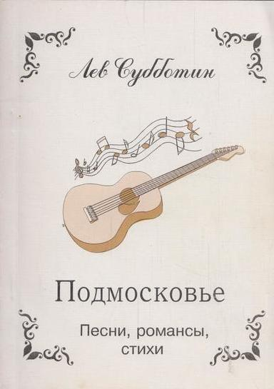 Субботин Л. Подмосковье. Песни, романсы, стихи