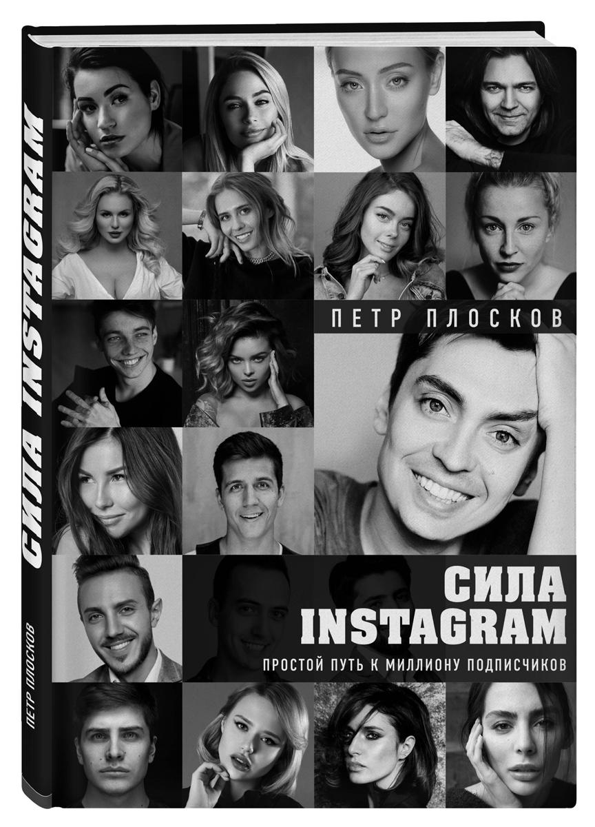 Петр Плосков. Сила Instagram. Простой путь к миллиону подписчиков