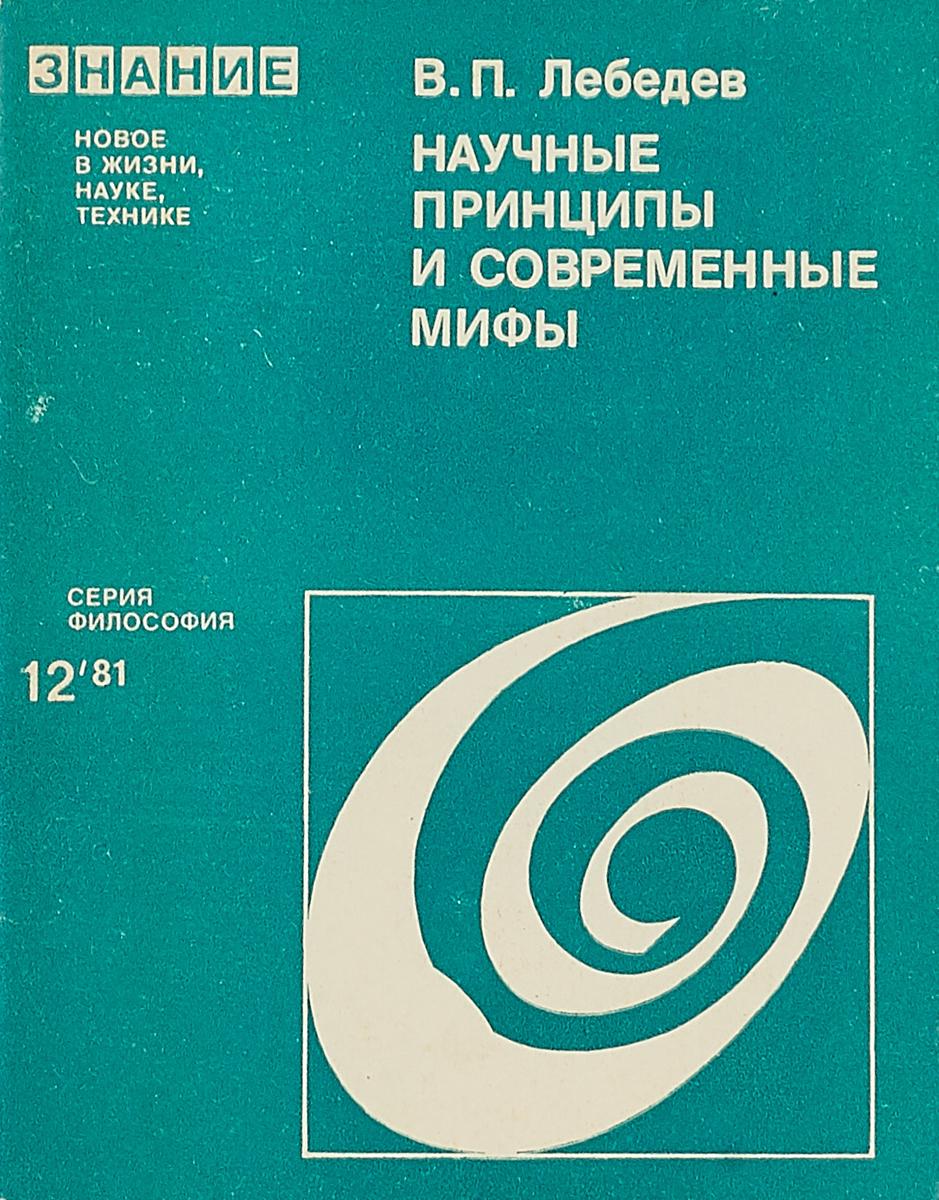 В.П.Лебедев Научные принципы и современные мифы