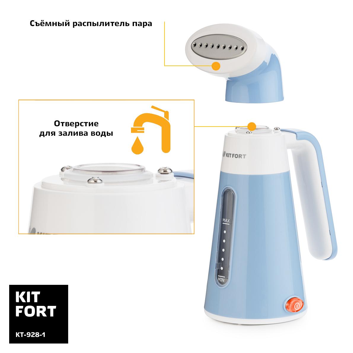 Отпариватель ручной Kitfort КТ-928-1, цвет: голубой Kitfort