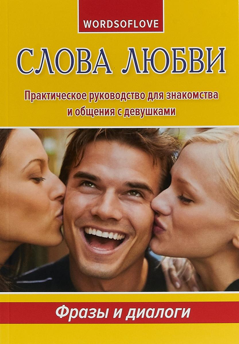 Евгений Фролов Слова любви. Фразы и диалоги. Практическое руководство для знакомства и общения с девушками