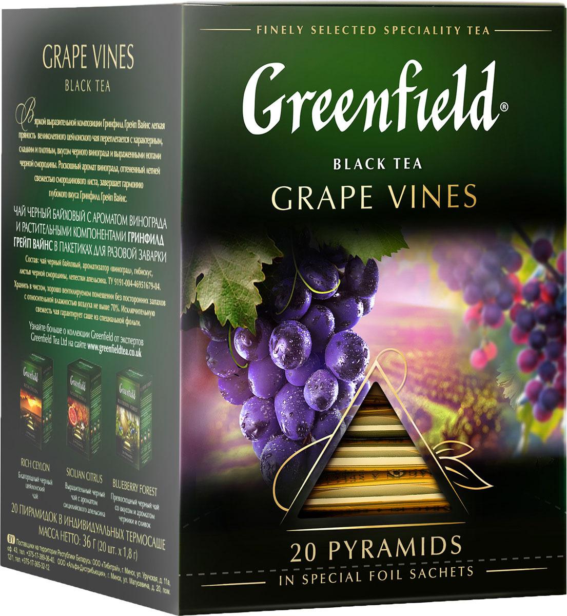 Чай черный в пирамидках Greenfield Grape Vines, 20 шт х 1,8 г