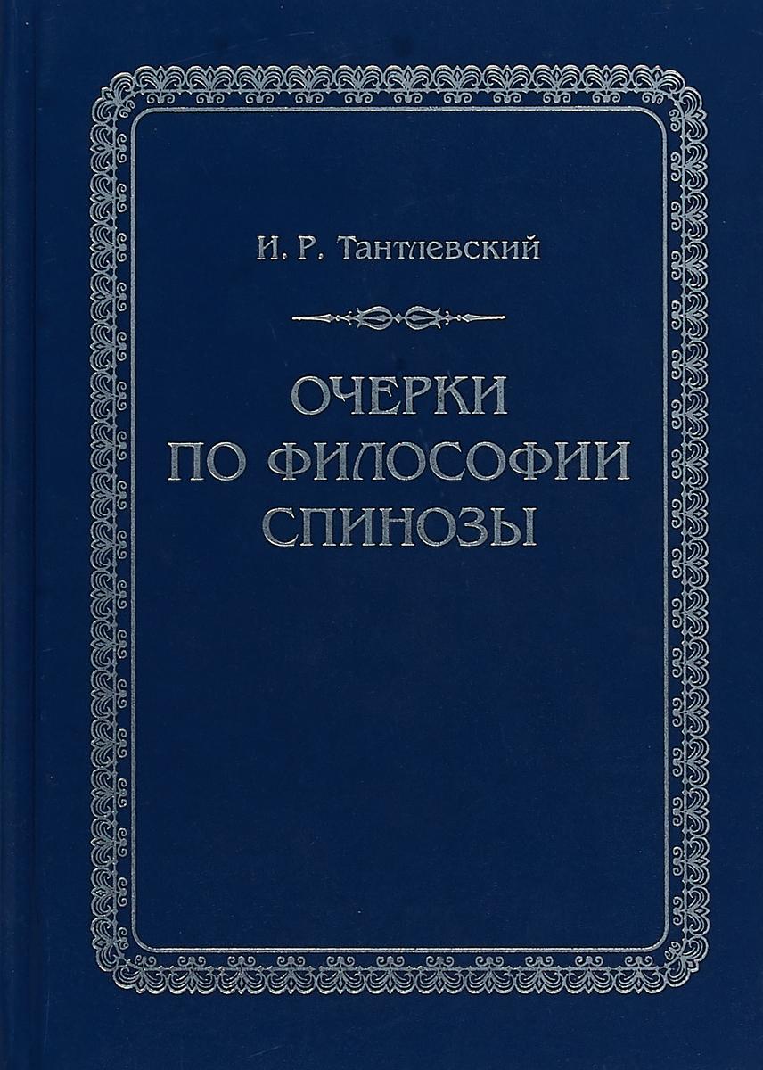 И. Р. Тантлевский Очерки по философии Спинозы