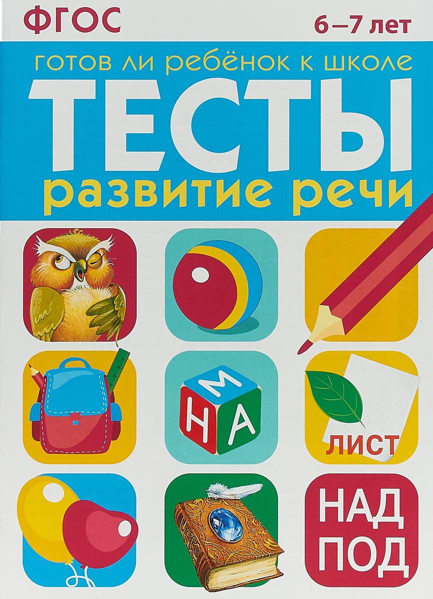 И. Васильева Готов ли ребенок к школе. Тесты. Развитие речи. 6-7 лет