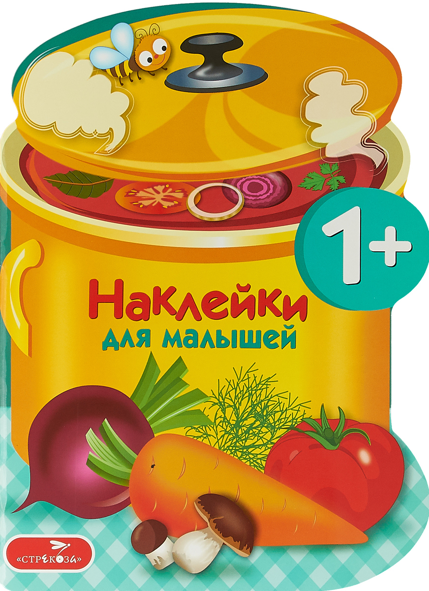 Фото - Наклейки для малышей. Варим суп. Выпуск 15 андрей гоголев занимательная история выпуск 2