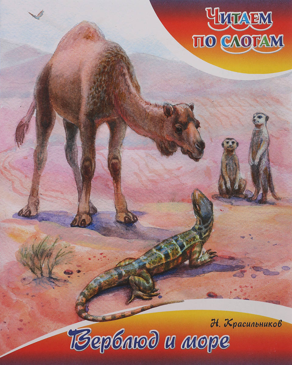 Н. Красильников Верблюд и море