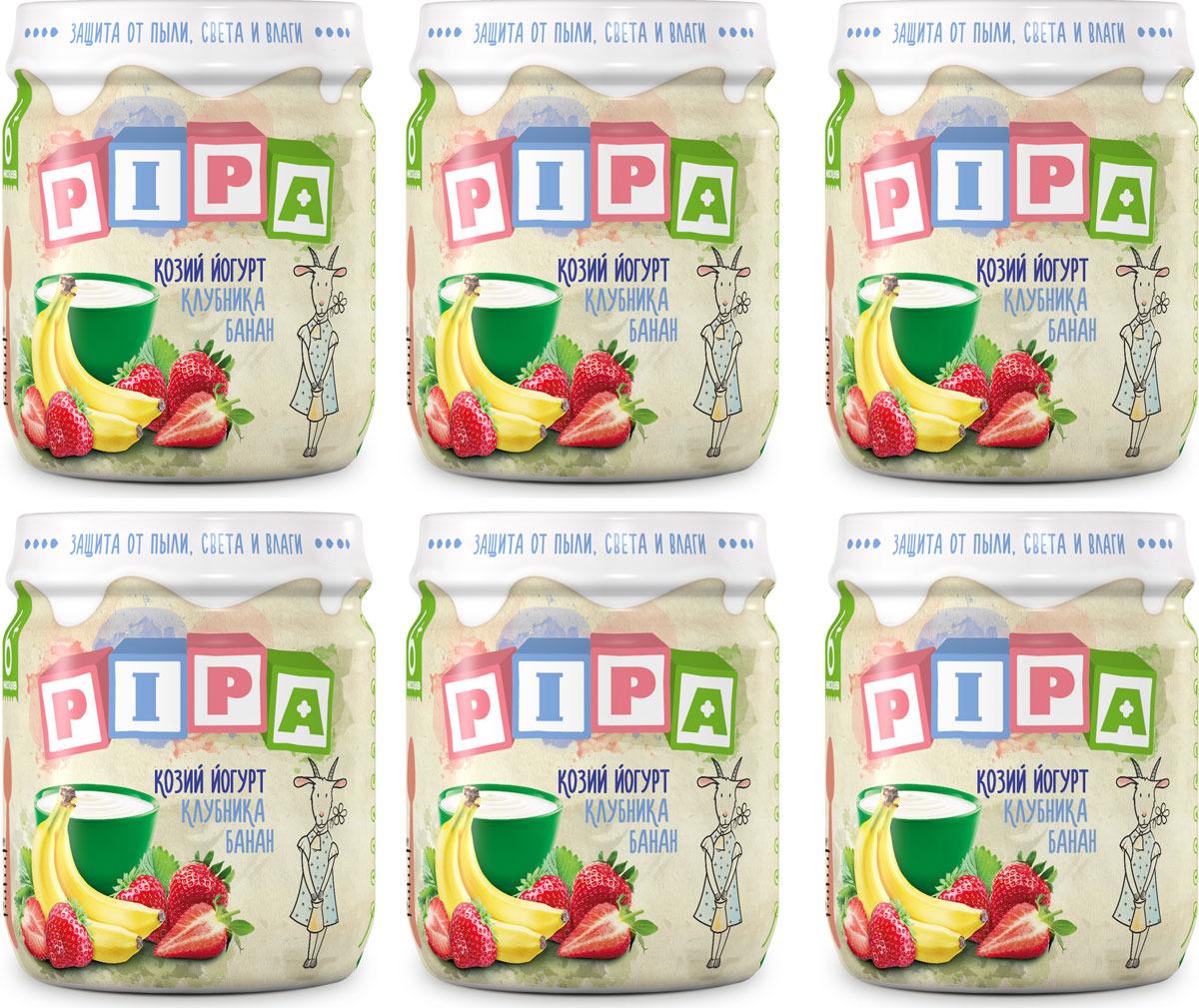 Пюре Pipa банан, клубника и козий йогурт, с 6 месяцев, 6 шт по 100 г
