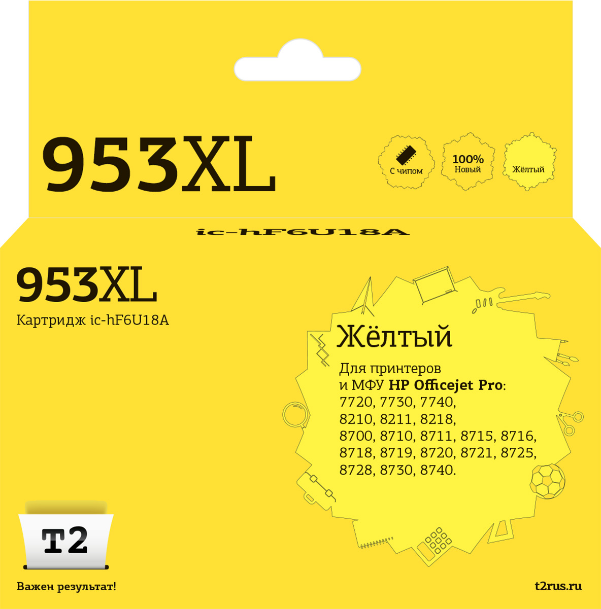 Картридж T2 №953XL, желтый, для струйного принтера
