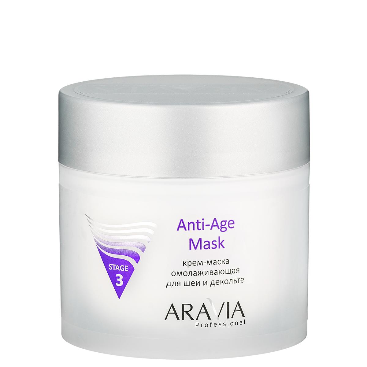 Крем-маска омолаживающая ARAVIA Professional, для шеи и декольте, 300 мл маска крем для области шеи и декольте aravia professional anti age mask 300 мл омолаживающая
