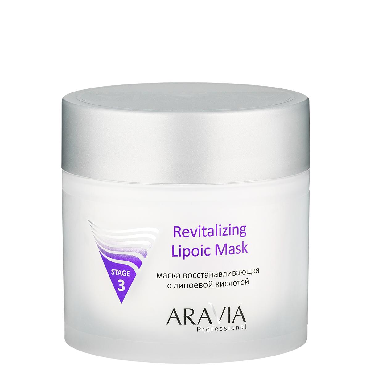 Маска восстанавливающая ARAVIA Professional, с липоевой кислотой, 300 мл недорого