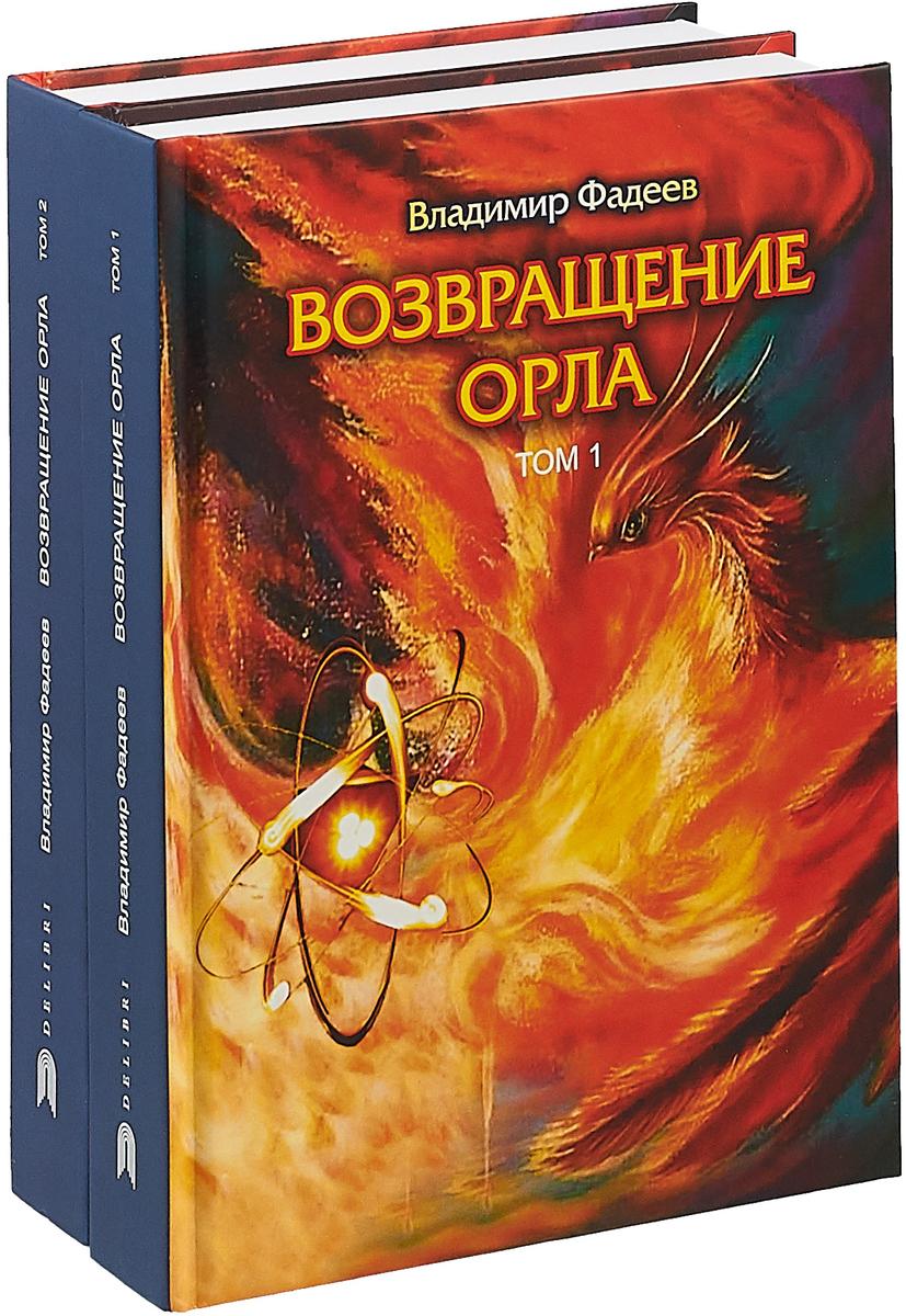 Владимир Фадеев Возвращение Орла. В 2 томах (комплект)
