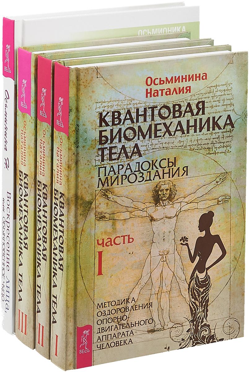 Наталия Осьминина Квантовая биомеханика тела (3 части). Воскресение лица (7836) цены онлайн