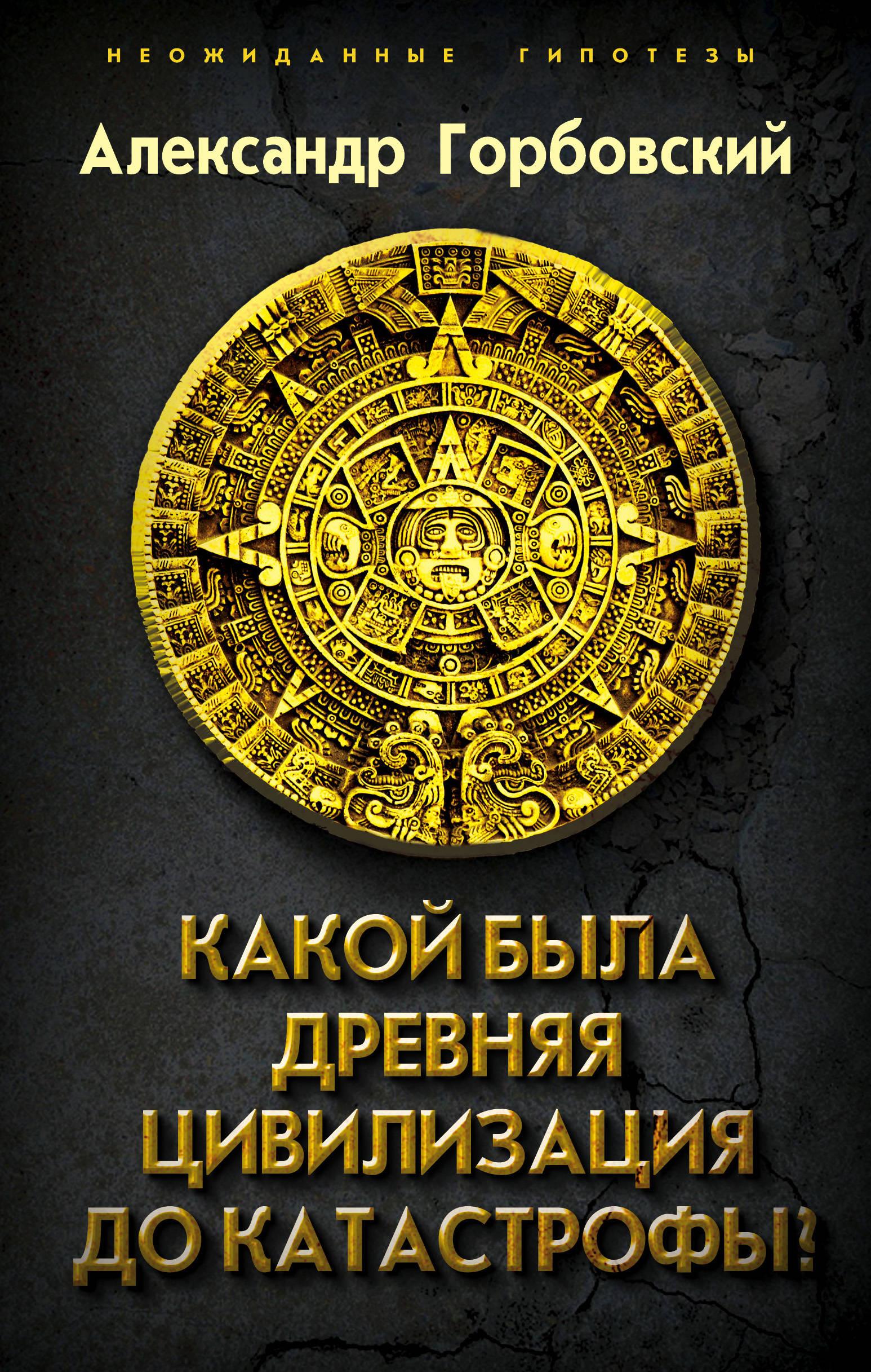 Горбовский Александр Альфредович Какой была древняя Цивилизация до Катастрофы? цена