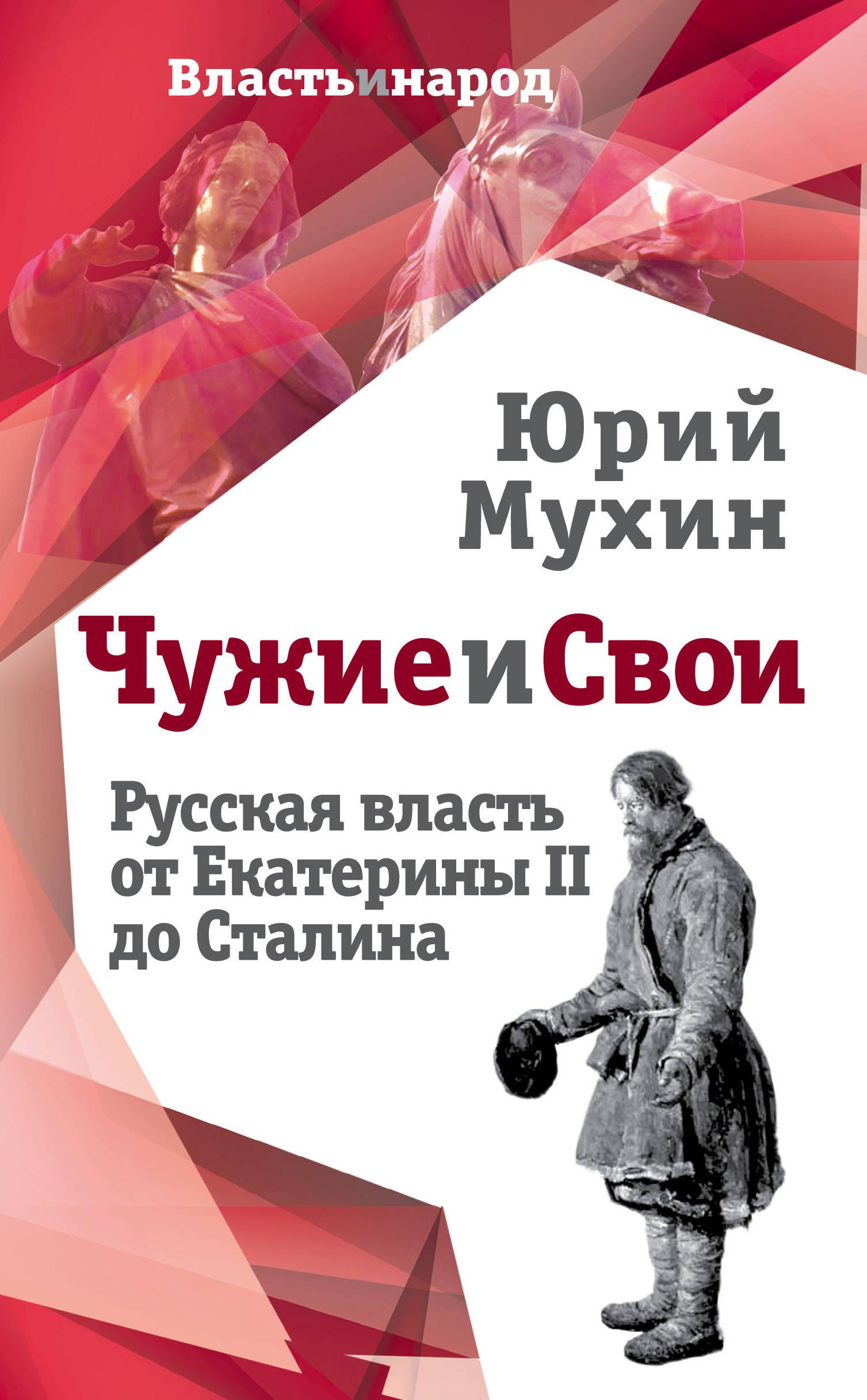 Мухин Юрий Игнатьевич Чужие и свои. Русская власть от Екатерины II до Сталина