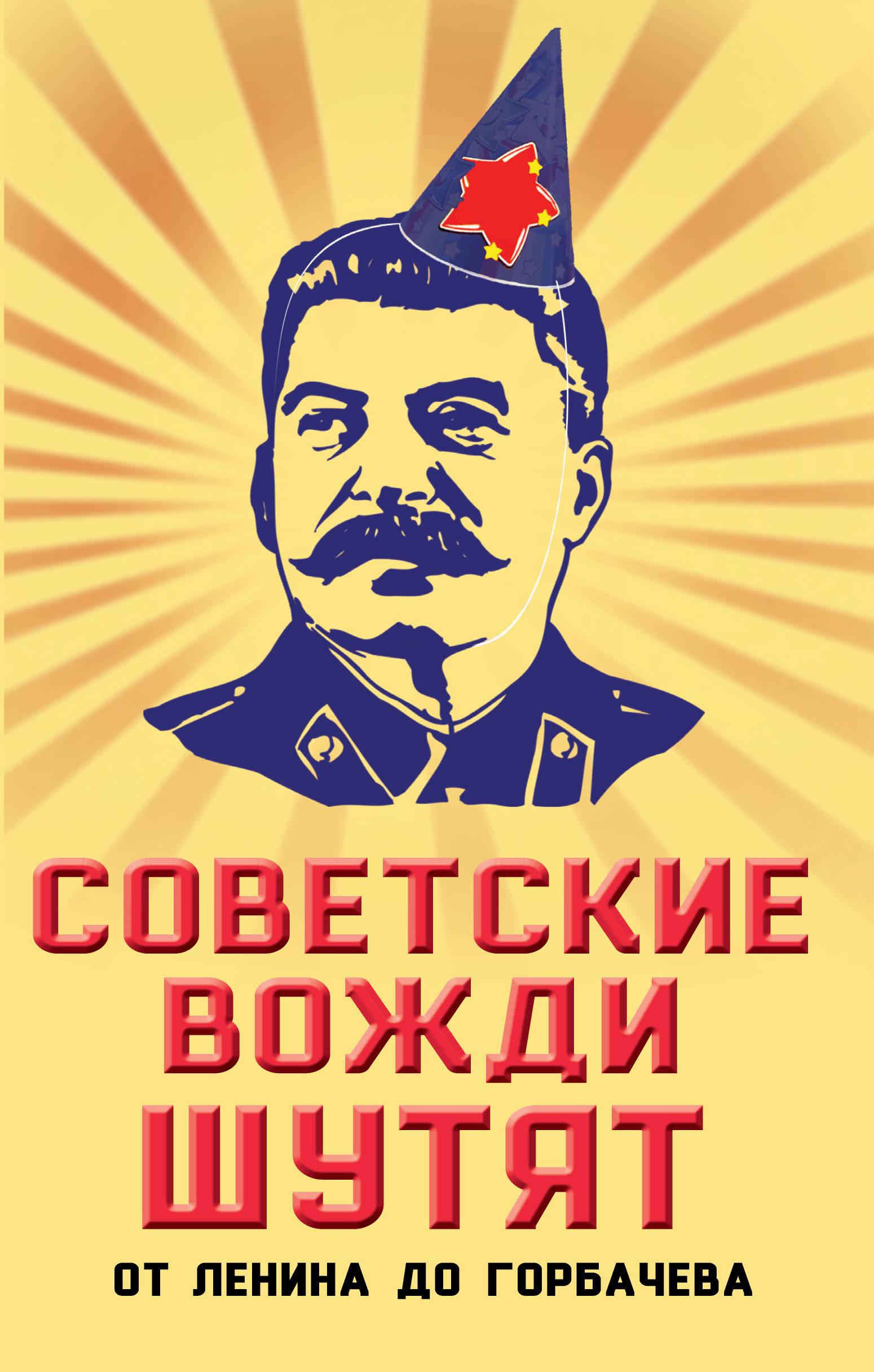 Вострышев Михаил Иванович Советские вожди шутят. От Ленина до Горбачева