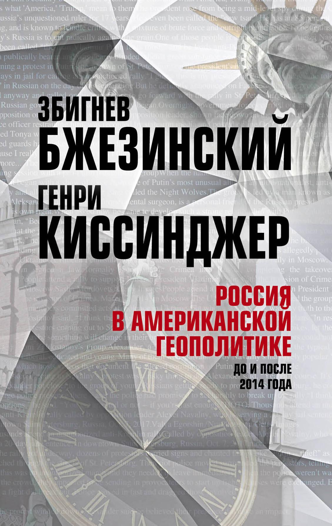 Бжезинский Збигнев; Киссинджер Генри Россия в американской геополитике. До и после 2014 года