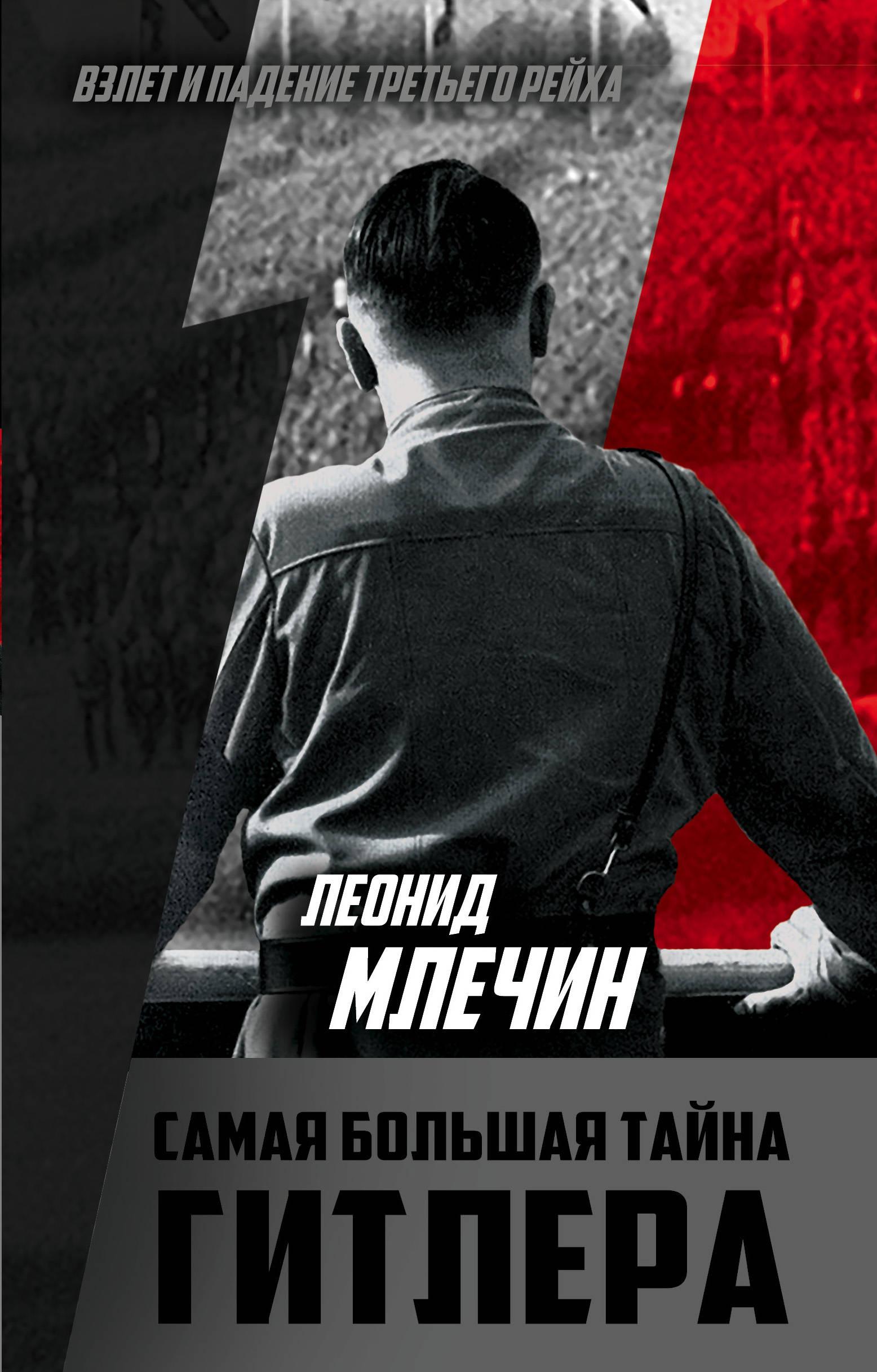 Млечин Леонид Михайлович Самая большая тайна Гитлера