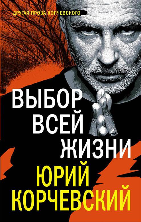 Корчевский Юрий Григорьевич Выбор всей жизни