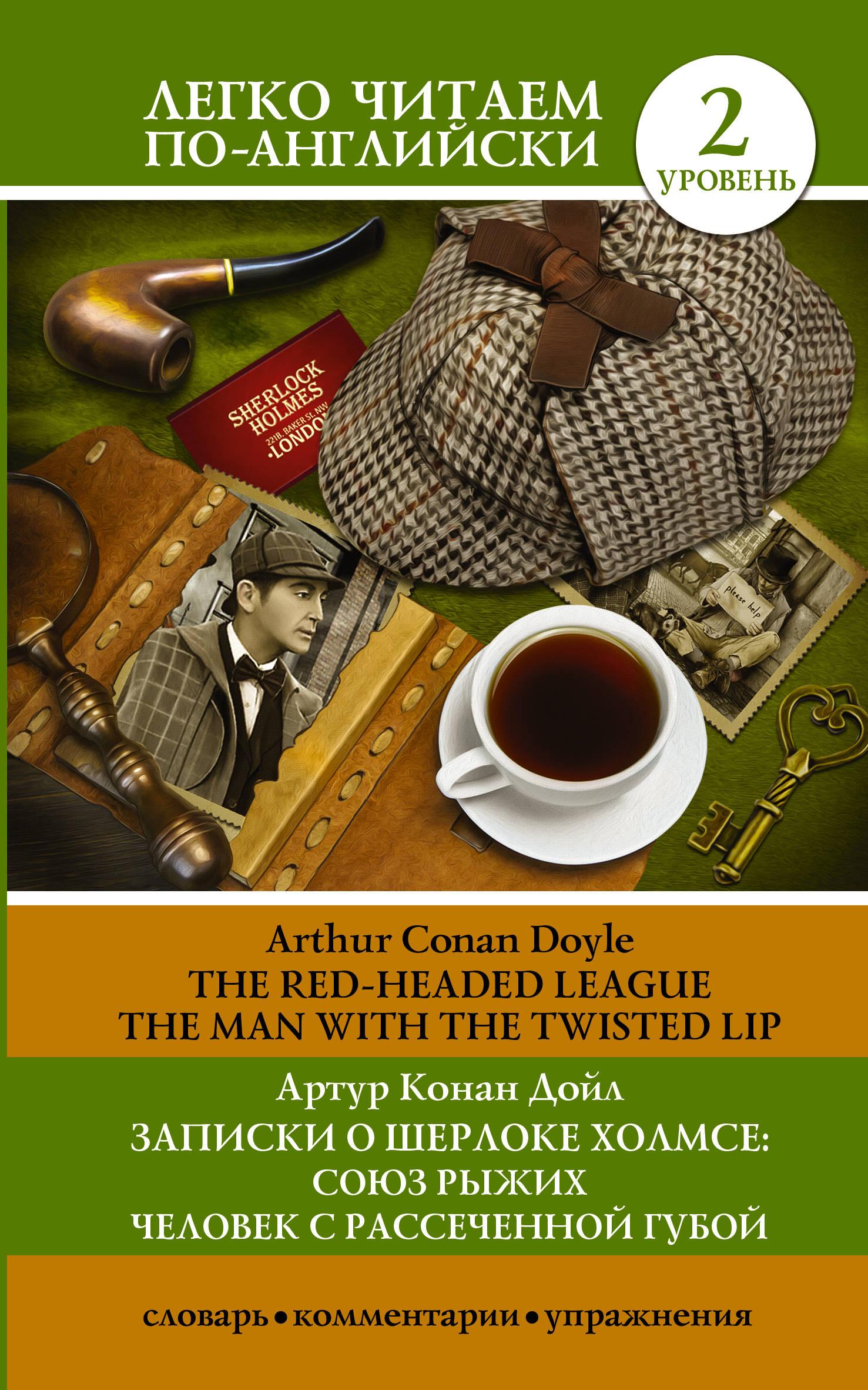 Артур Конан Дойл Записки о Шерлоке Холмсе: Союз рыжих, Человек с рассеченной губой. Уровень 2 артур конан дойл легкое чтение на английском языке рассказы о шерлоке холмсе человек с рассеченной губой начальный уровень