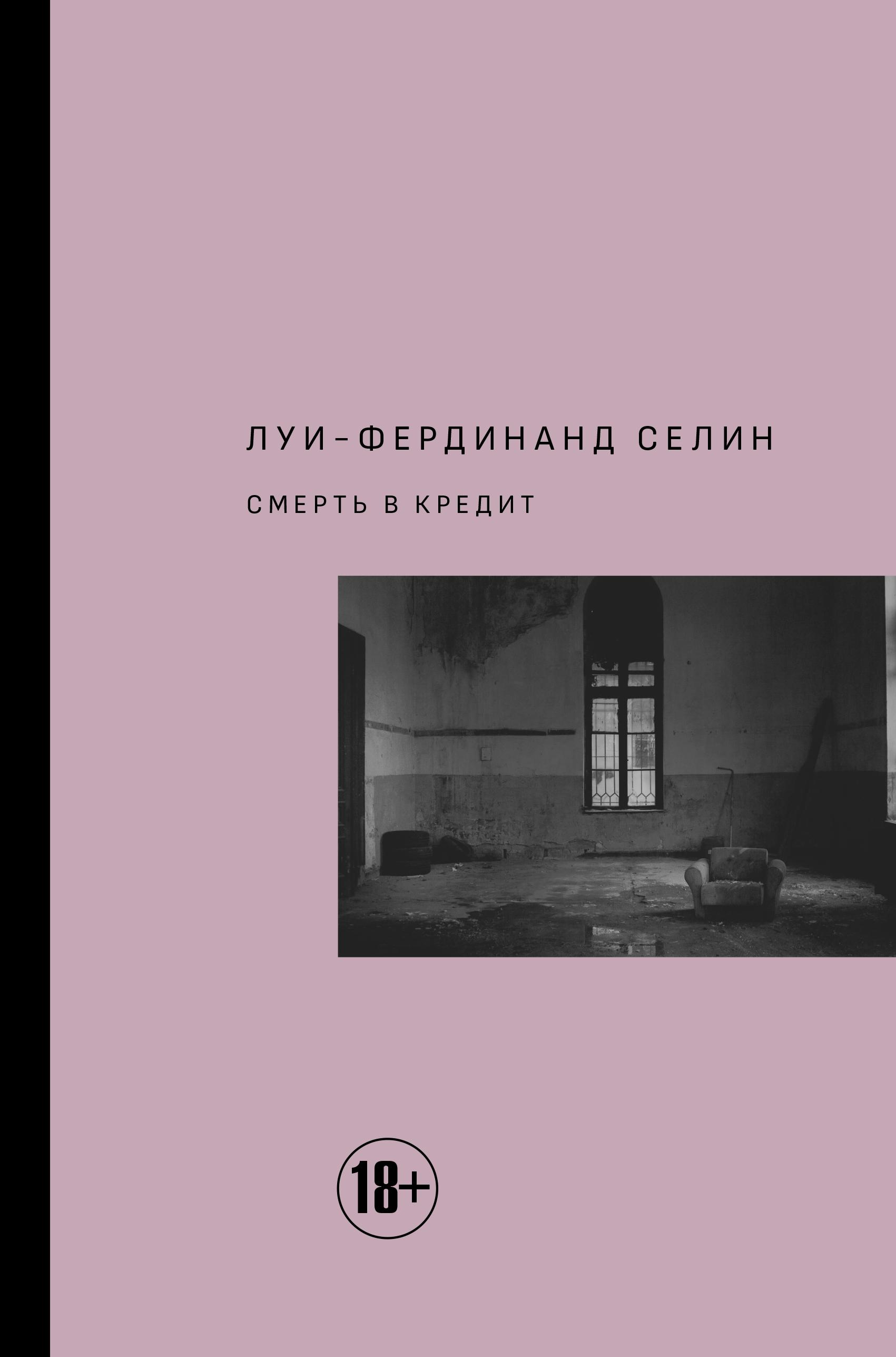 Луи-Фердинанд Селин Смерть в кредит