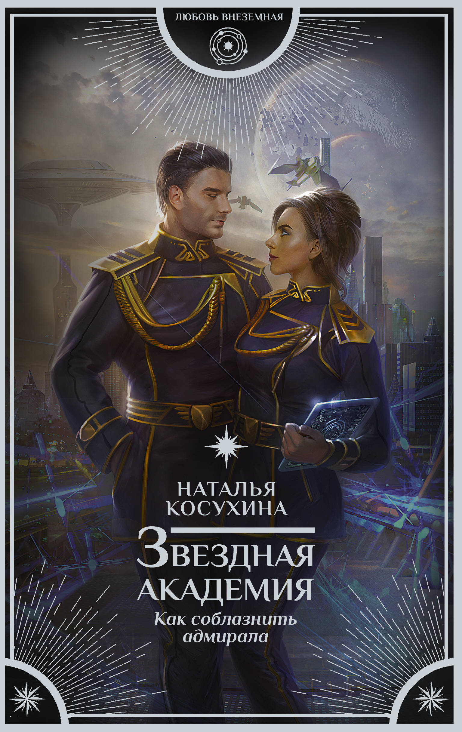 Н. В. Косухина Звездная академия. Как соблазнить адмирала