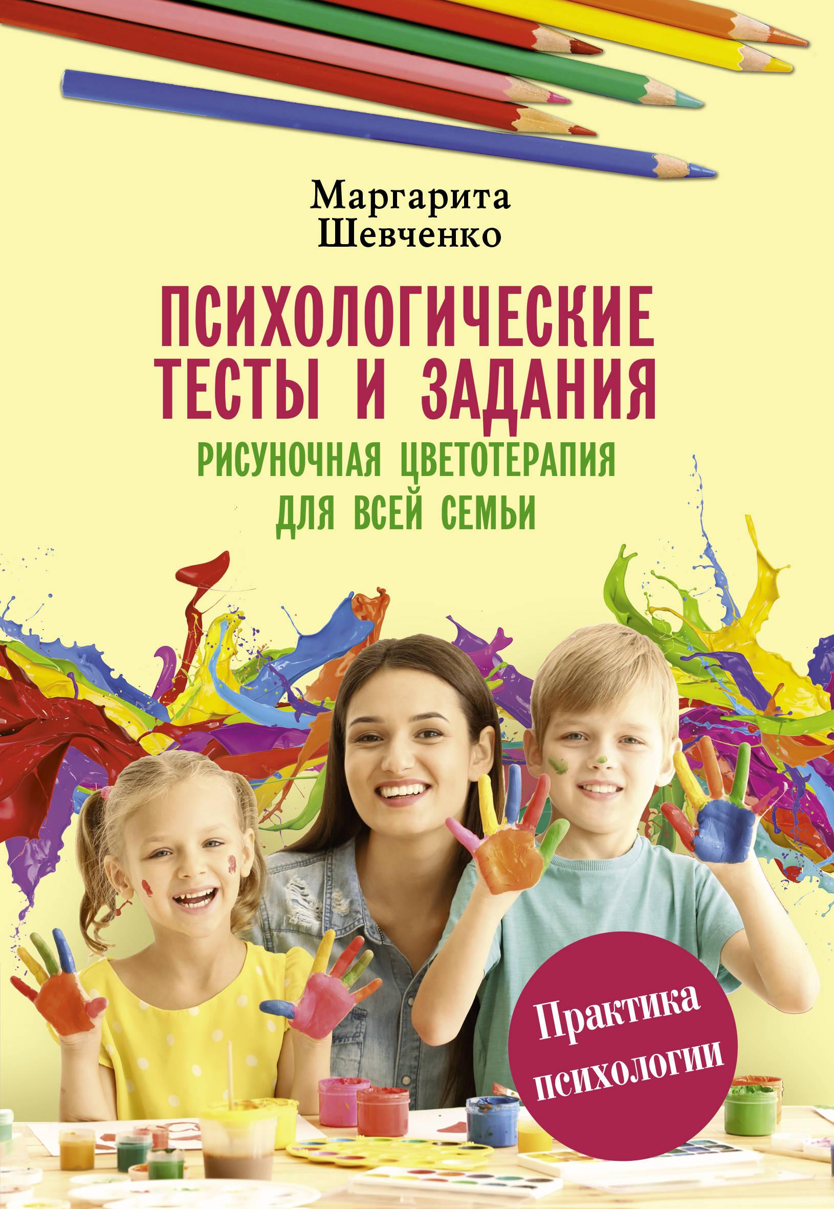 М. А. Шевченко Психологические тесты и задания. Рисуночная цветотерапия для всей семьи
