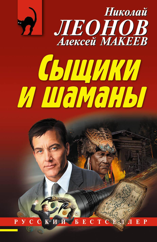 Леонов Николай Иванович; Макеев Алексей Викторович Сыщики и шаманы