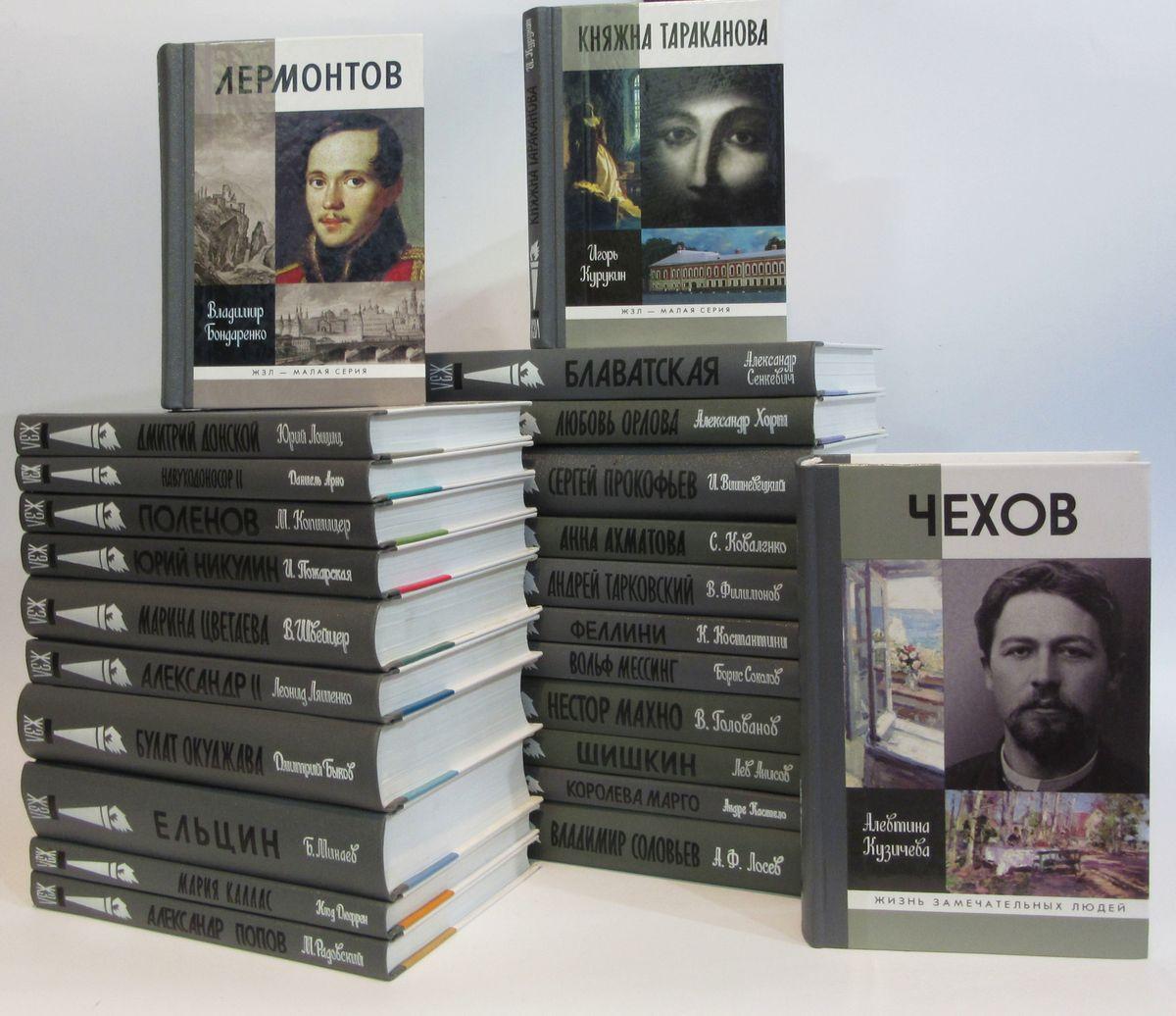 """Библиотека из серии """"Жизнь замечательных людей"""" (комплект из 24 книг)"""