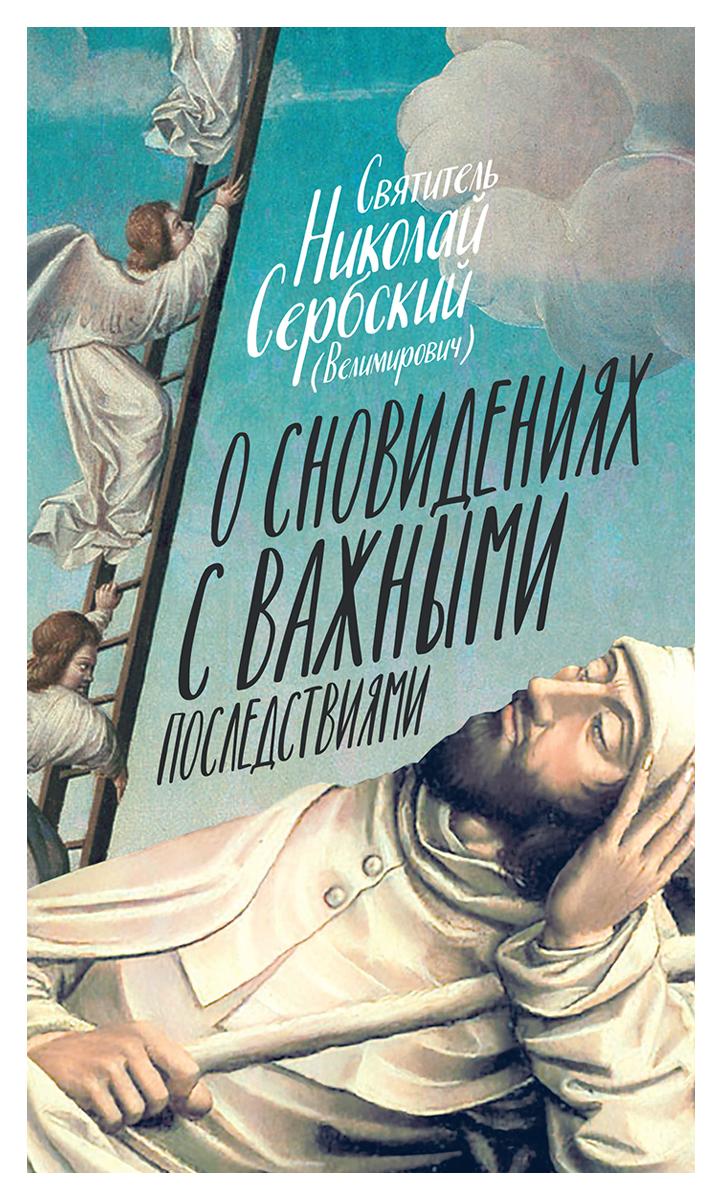 Святитель Николай Сербский (Велимирович) О сновидениях с важными последствиями в малягин святитель николай сербский