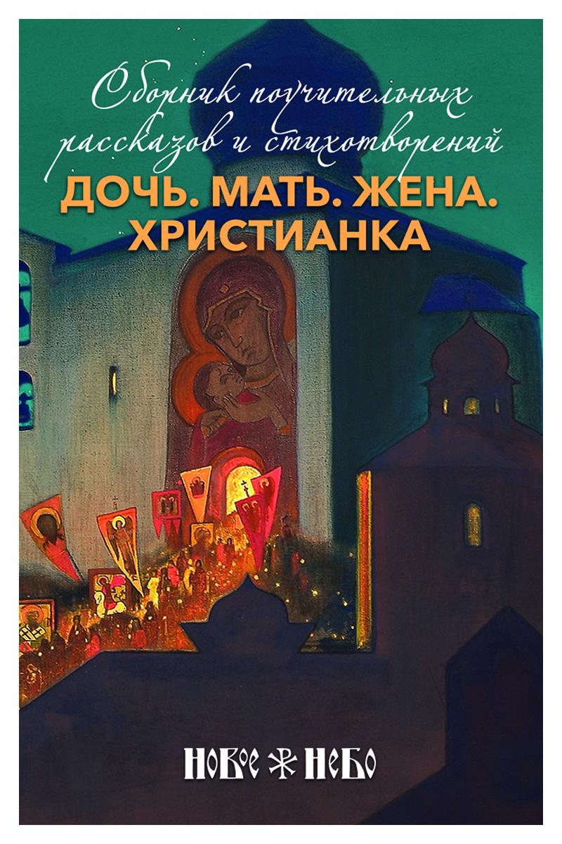 Священник Георгий Орлов Дочь. Мать. Жена. Христианка. Сборник поучительных рассказов и стихотворений цена