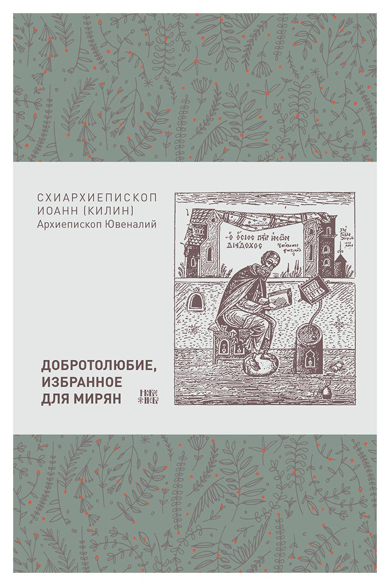 Ювеналий (Килин), архиепископ Добротолюбие, избранное для мирян