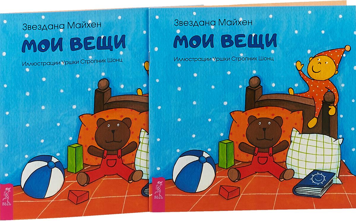 Фото - Звездана Майхен Мои вещи (2 шт.) звездана майхен моя одежда от пижамы до пальто 2 шт