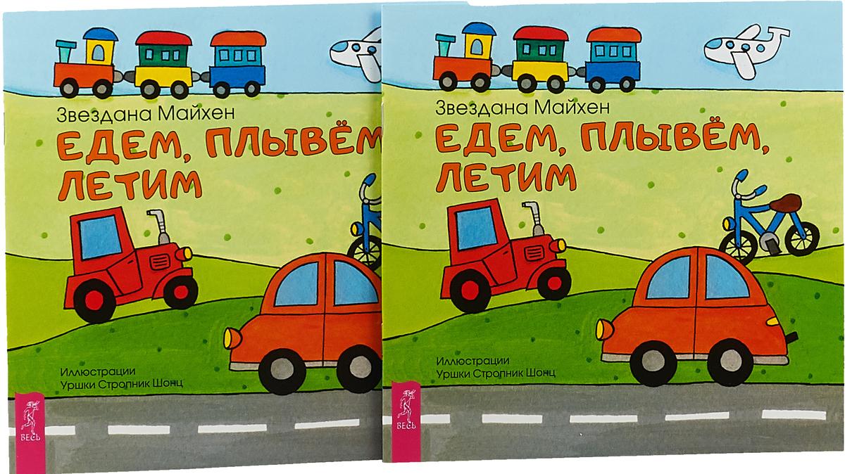 Звездана Майхен Едем, плывём, летим (2 шт.) звездана майхен животные наши лесные друзья комплект из 2 книг