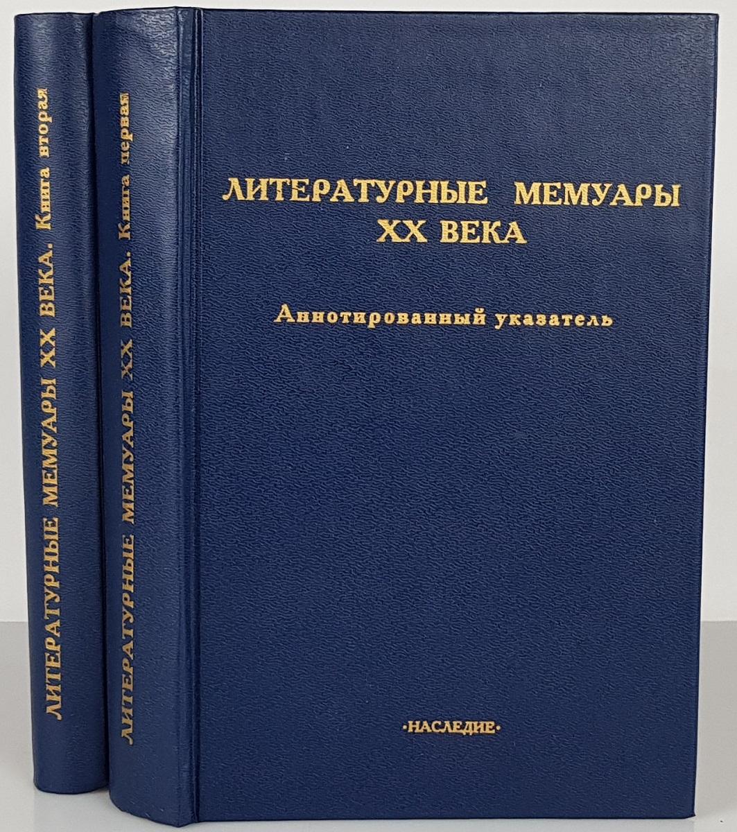 Литературные мемуары XX века. Аннотированный указатель (комплект из 2 книг)