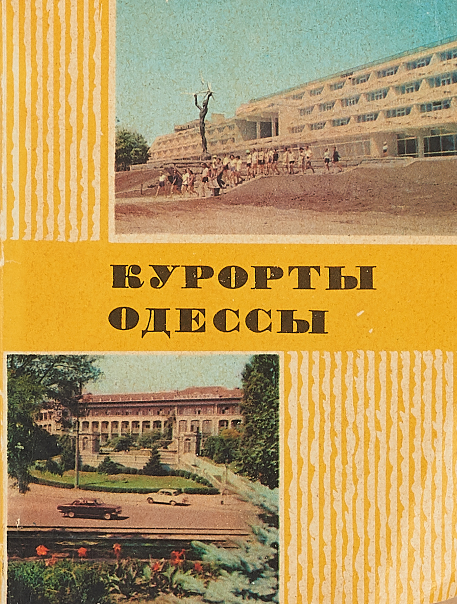 Вайсфельд Д.Н., Вартанов А.А.,Гальперина А.И. и др. Курорты Одессы