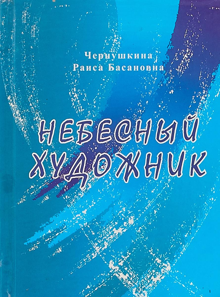 Р.Б. Чернушкина Небесный художник бижутерия элиста