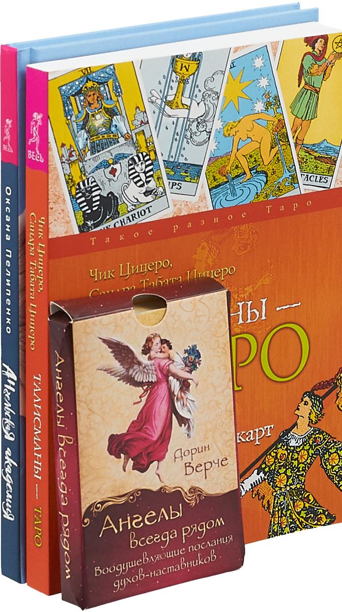 Ангельская академия. Ангелы. Талисманы (комплект из 2 книг и колоды карт)