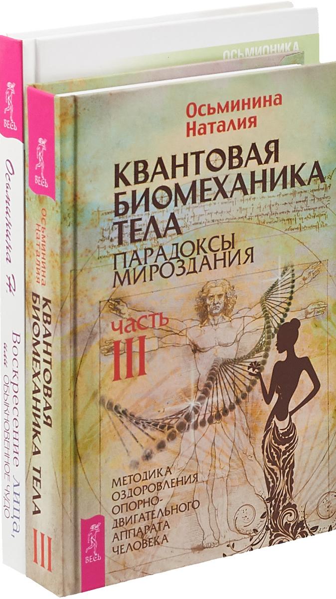Наталия Осьминина, Квантовая биомеханика (3 часть). Воскресение лица (комплект из 2 книг) цены онлайн