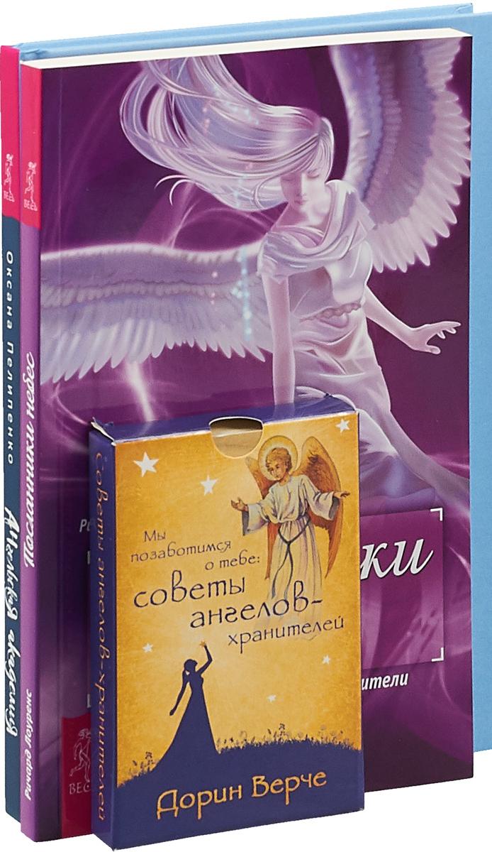 Ангельская академия. Посланники небес. Мы позаботимся о тебе (комплект из 2 книг и колоды карт)