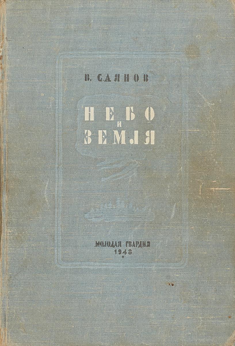 В.Саянов Небо и земля