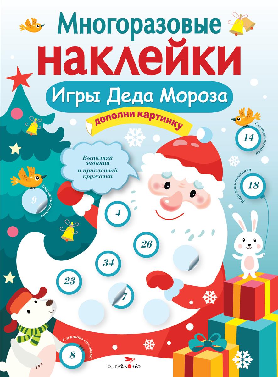 Игры Деда Мороза.Многоразовые наклейки