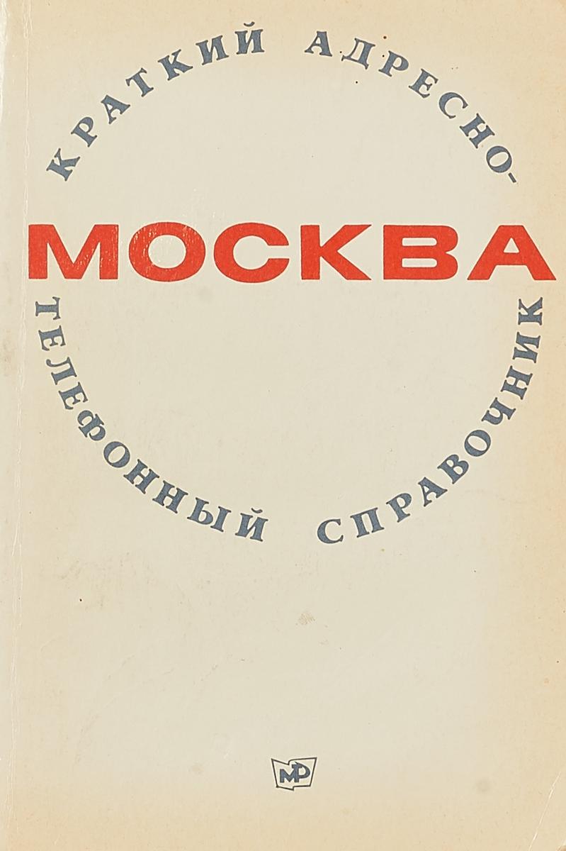 Москва. Краткий адресно-телефонный справочник