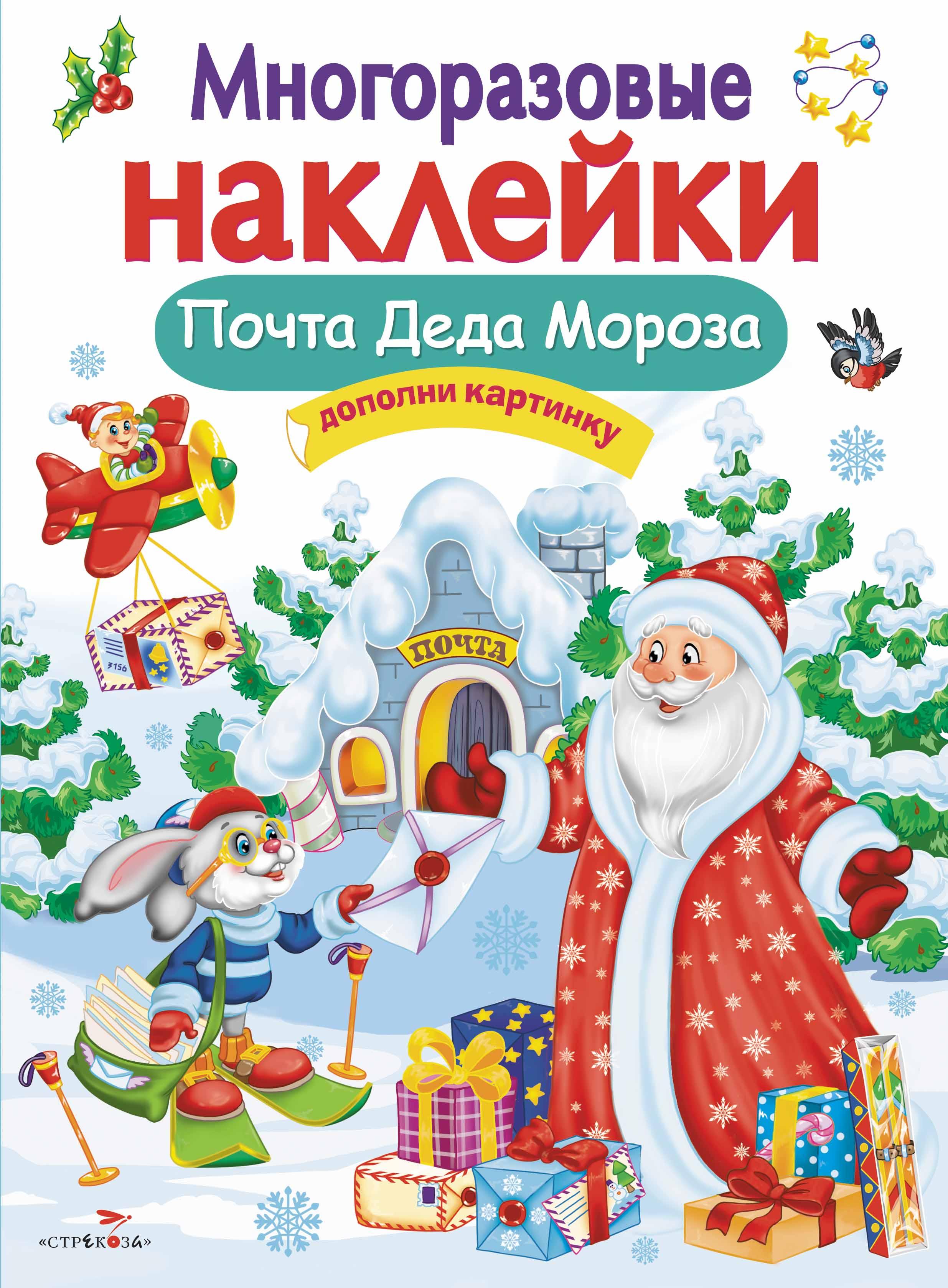 Почта Деда Мороза.Многоразовые наклейки | Никитина Е.