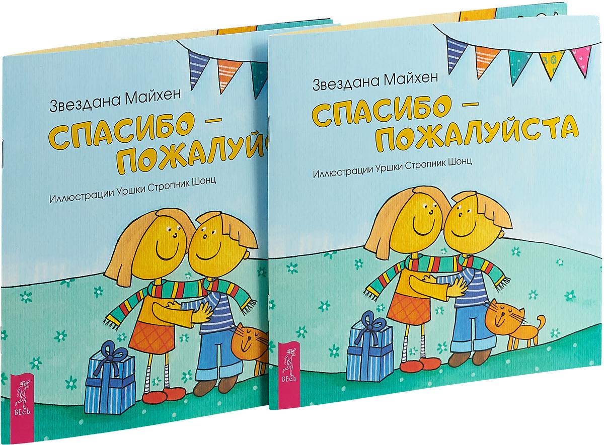 Звездана Майхен Спасибо - пожалуйста (2 шт.) звездана майхен животные наши лесные друзья комплект из 2 книг