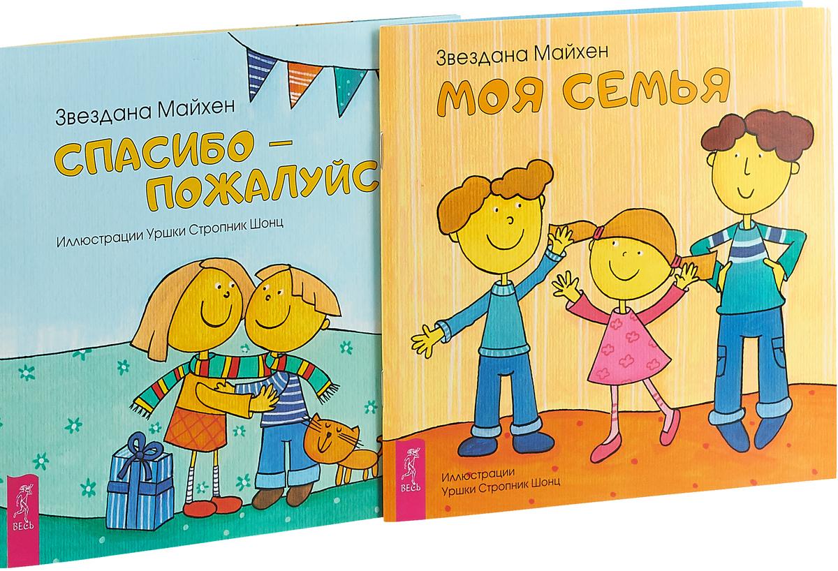 Звездана Майхен Моя семья. Спасибо (комплект из 2 книг) звездана майхен животные наши лесные друзья комплект из 2 книг