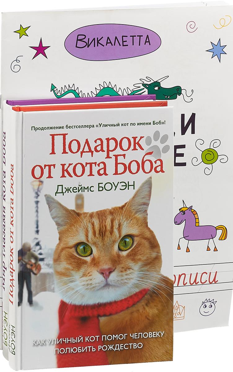 Викалетта, Джеймс Боуэн Кукараки в стране сказок. Мир глазами кота Боба. Подарок от кота Боба (комплект из 3 книг)
