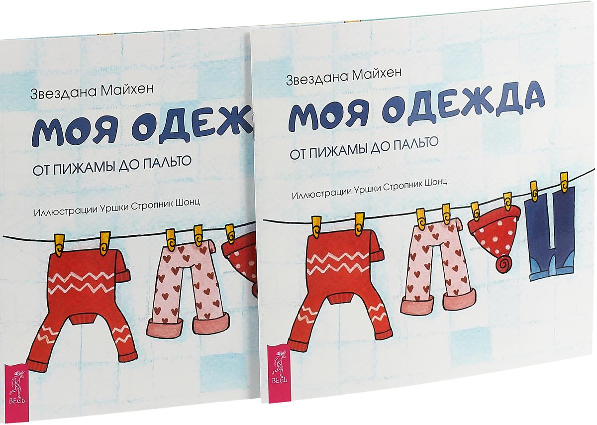 Фото - Звездана Майхен Моя одежда. От пижамы до пальто (2 шт.) звездана майхен моя одежда от пижамы до пальто 2 шт