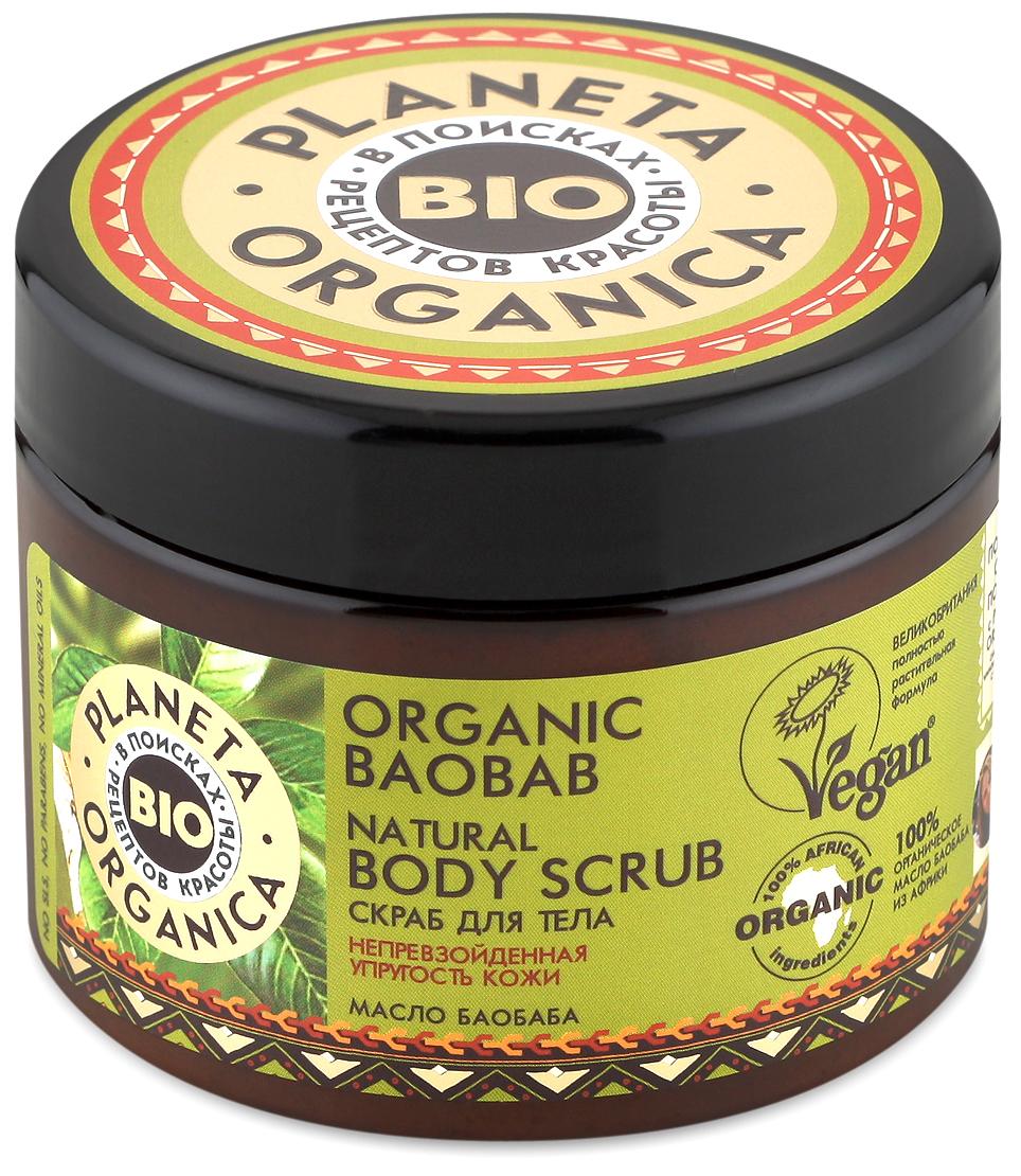 Скраб для тела Planeta Organica Organic Baobab, натуральный, 420 г